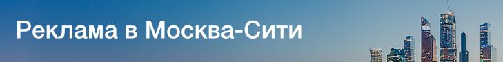 Реклама на официальном сайте ММДЦ Москва-Сити