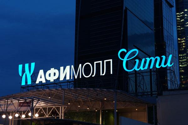 Афимолл магазины косметика